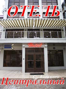 Отель Центральный Геленджик